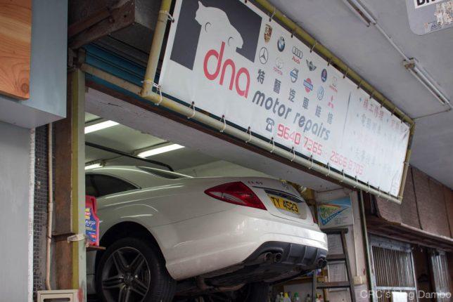 香港車整備店