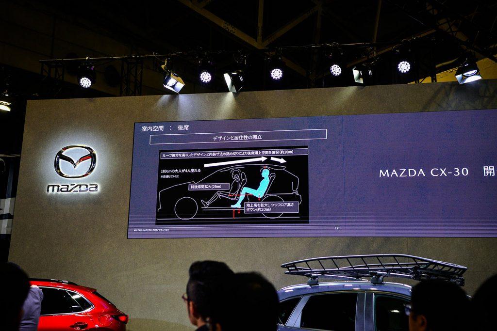 マツダCX-30・デザインと居住性の両立